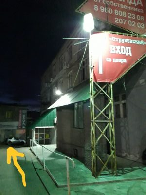 """ТЦ Струковский """"Вход со двора"""""""