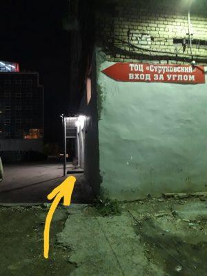 """ТЦ Струковский """"Вход за углом"""""""