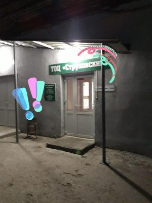 Здесь вход в ТЦ Струковский